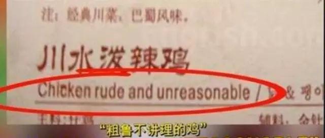 Hilarious Chinese to English translation fails Chs-translation-fun-4